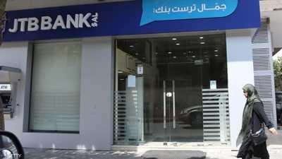 """العقوبات الأميركية تجبر بنك """"جمال ترست"""" اللبناني على التصفية"""