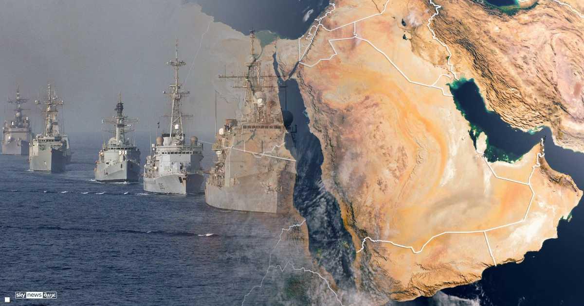 إنفوغرافيك.. ما أهداف التحالف الدولي لحماية الملاحة؟