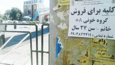 تحت وطأة الأزمة.. تجارة الأعضاء البشرية تنتعش في إيران