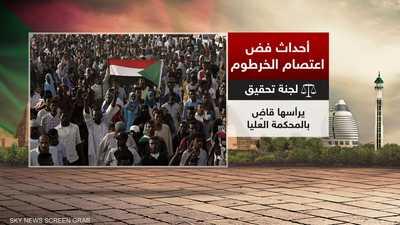 لجنة سودانية للتحقيق بفض اعتصام الخرطوم