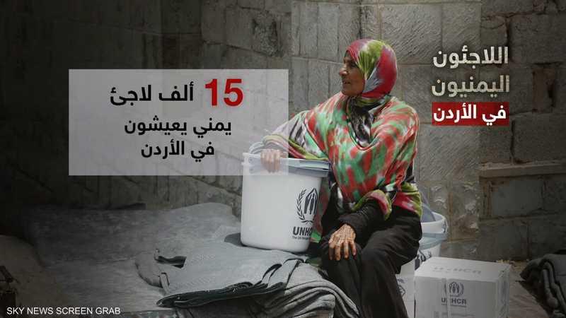 لاجئو اليمن بالأردن يعانون أوضاعا صعبة