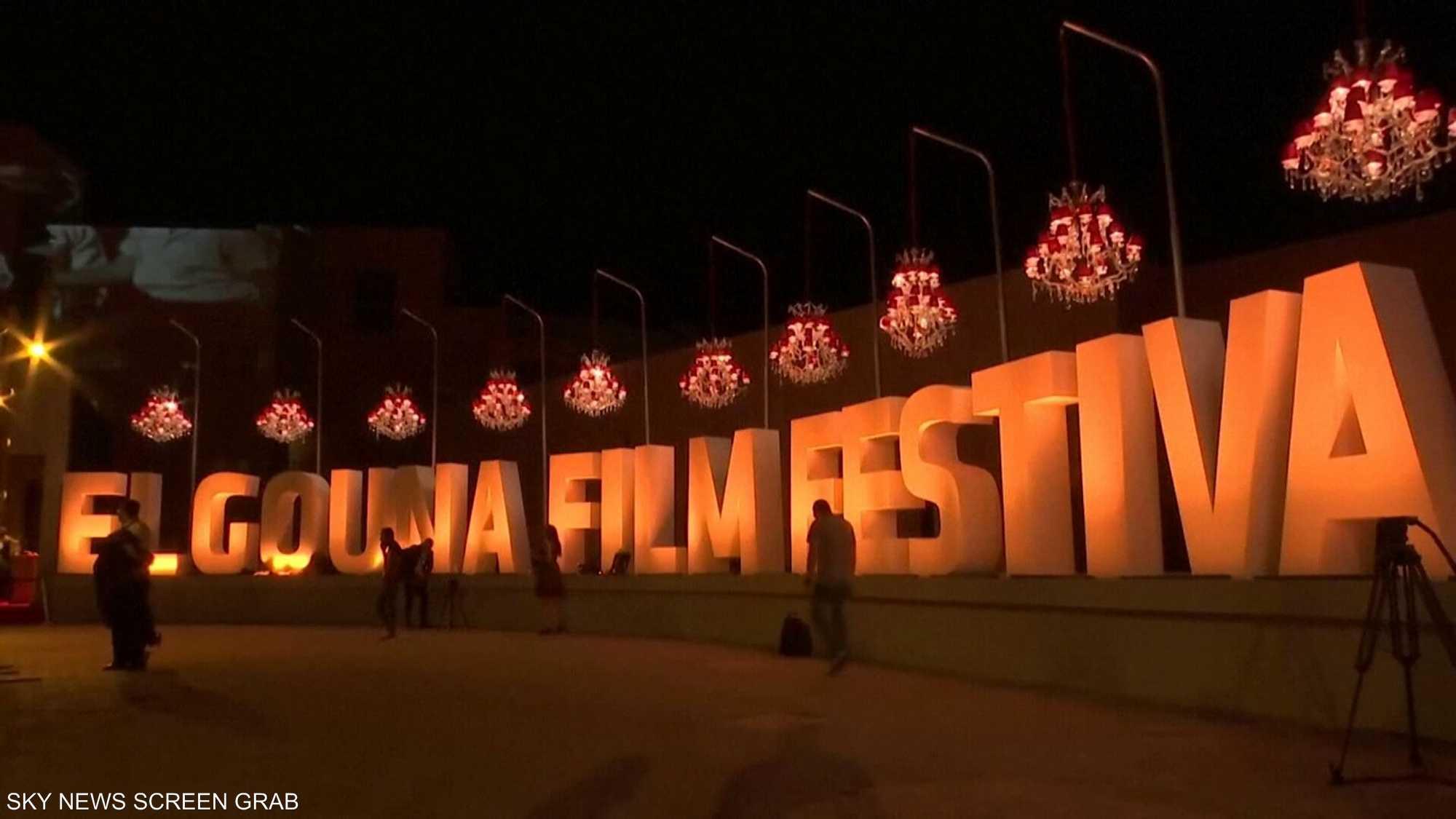 مهرجان الجونة.. علامة فارقة في السينما العالمية
