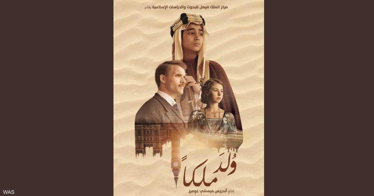 """إطلاق فيلم """"وُلد ملكًا"""" في السعودية والخليج"""