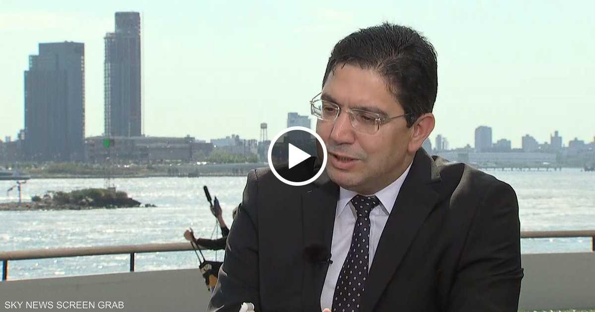 وزير الخارجية المغربي: أمن السعودية من أمننا
