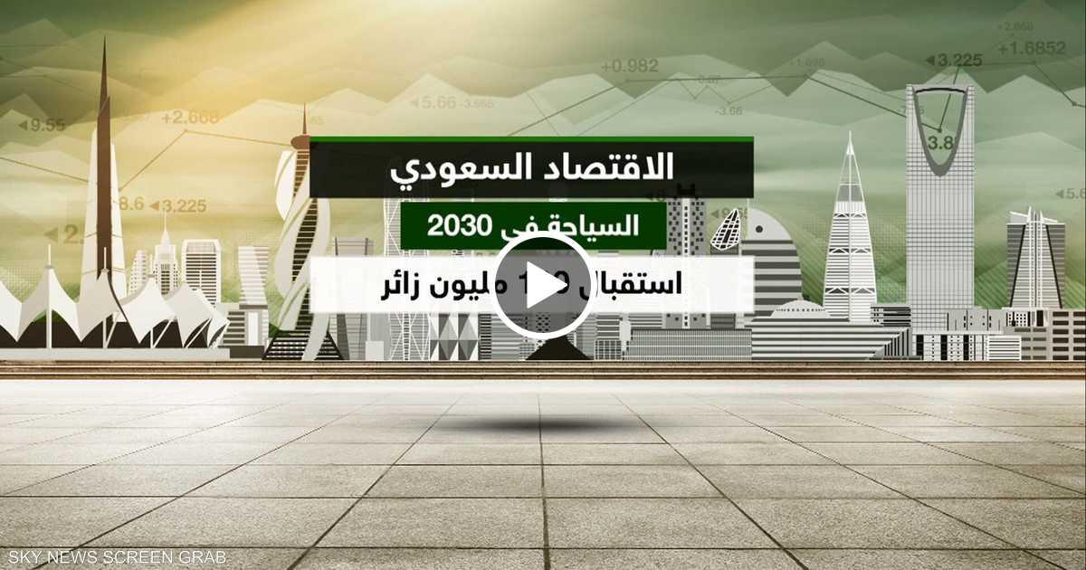 السعودية.. مساع للتحول إلى وجهة سياحية عالمية