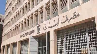 مصرف لبنان المركزي يوّجه بوضع سقف للفائدة على الودائع