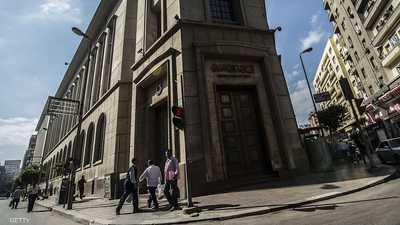 صورة أرشيفية للبنك المصري المركزي