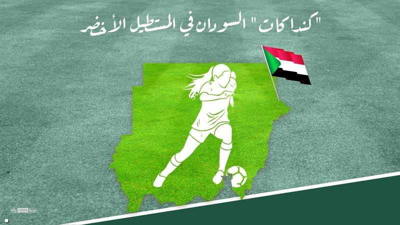 المرأة السودانية إنجاز رياضي تاريخي
