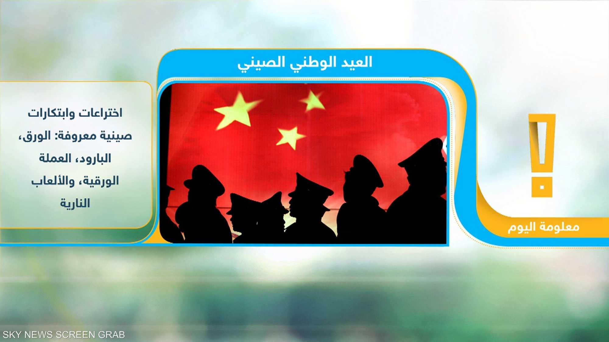 الصين تحتفل بذكرى قيامها