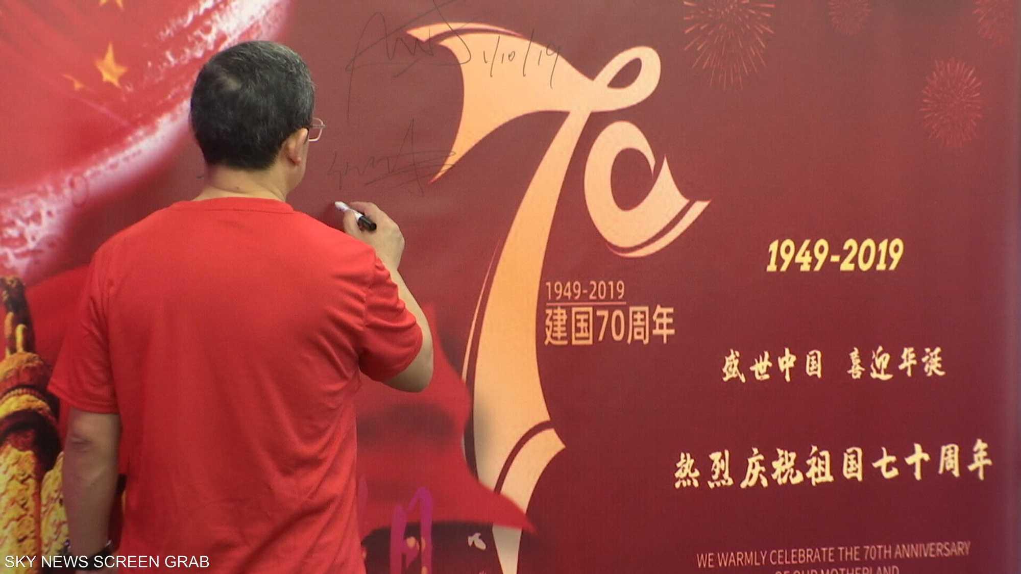 الجاليات الصينية تحتفل بذكرى تأسيس جمهورية الصين