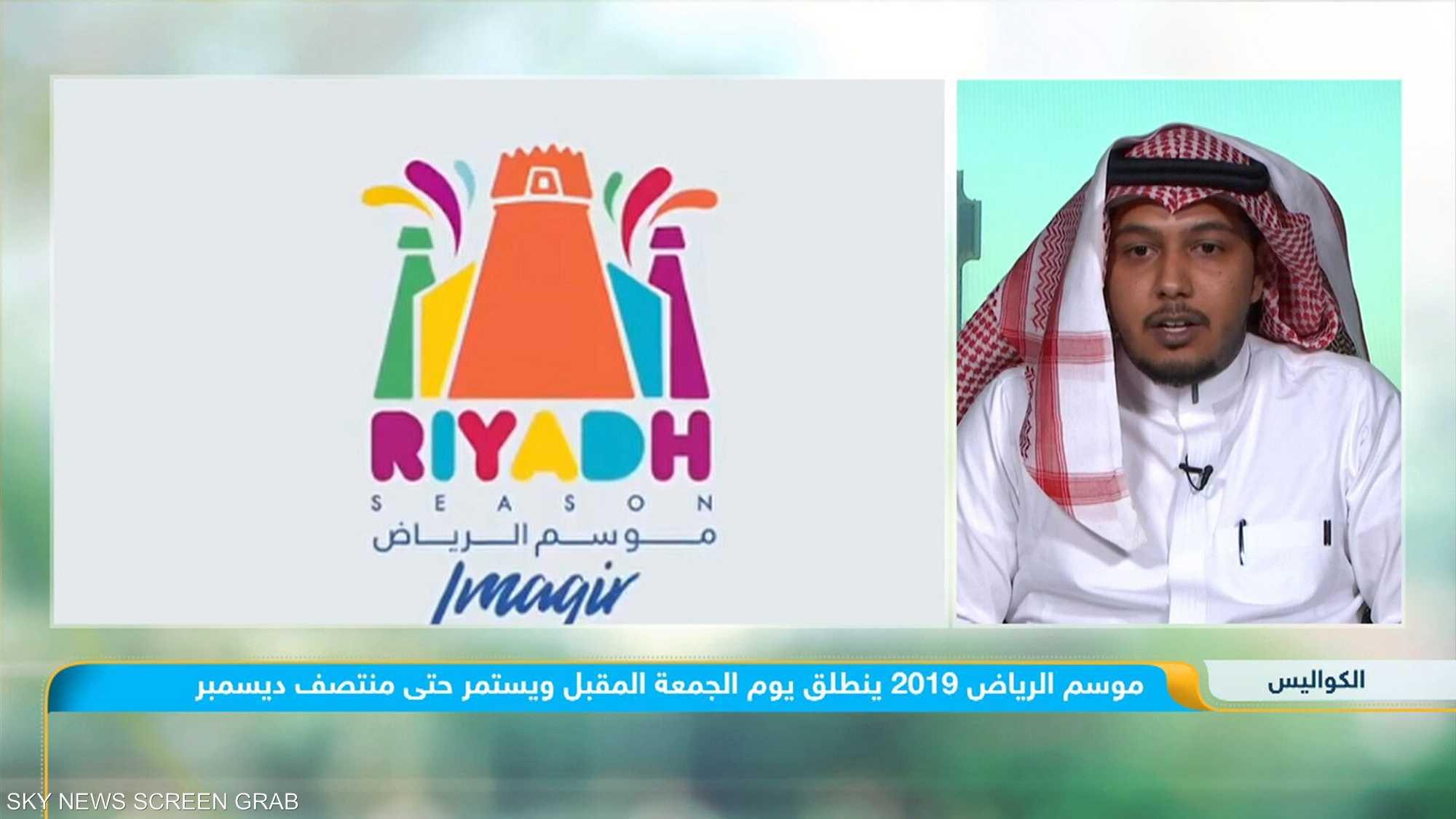 موسم الرياض 2019 ينطلق الجمعة المقبل