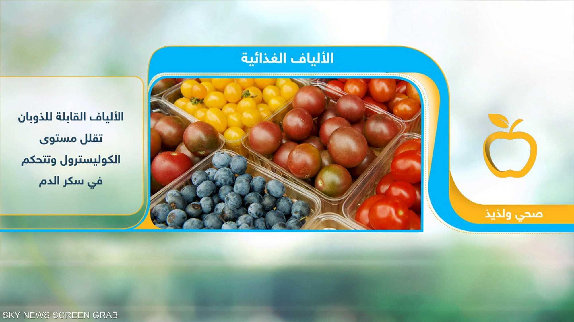 الألياف الغذائية تحسن الصحة وتحمي من الأمراض