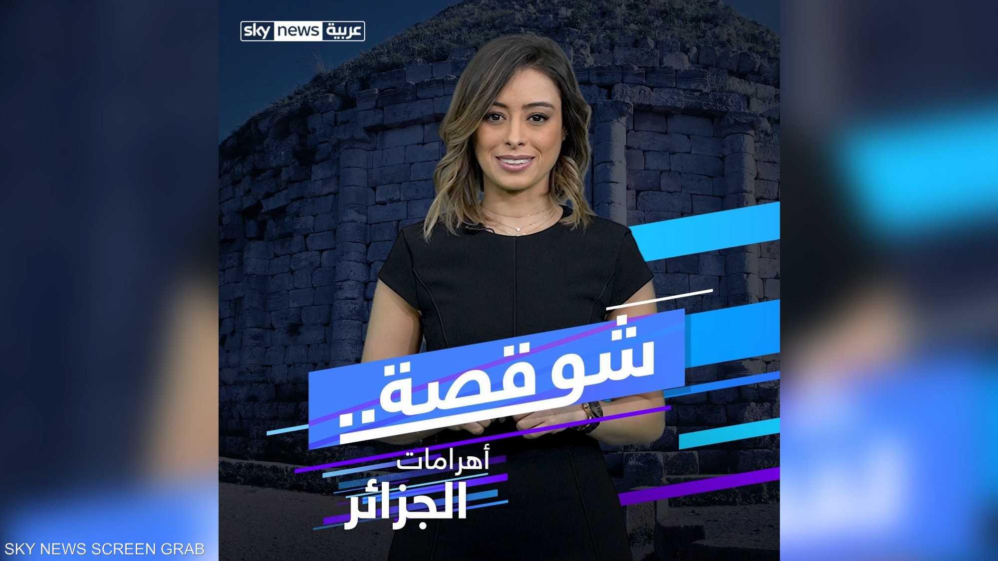 ماهي قصة أهرامات الجزائر؟