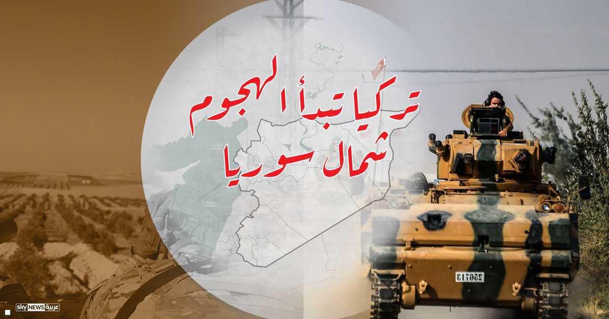 إنفوغرافيك.. بدء  العدوان التركي  على شمال شرقي سوريا   أخبار سكاي نيوز عربية