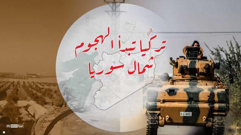 تركيا بدأت عمليتها العسكرية في سوريا