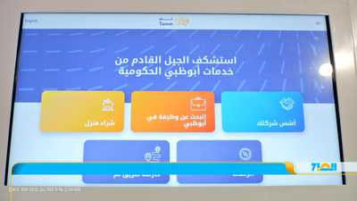اختتام فعاليات أسبوع جيتكس للتقنية اليوم في دبي