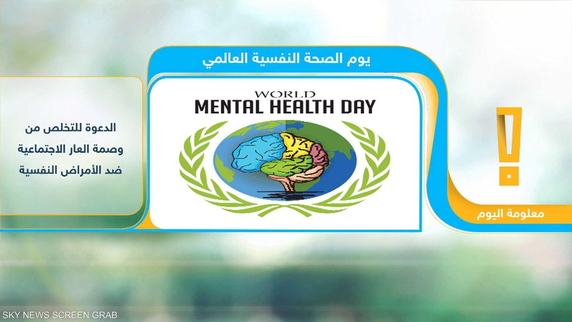 العالم يحتفي بيوم الصحة النفسية