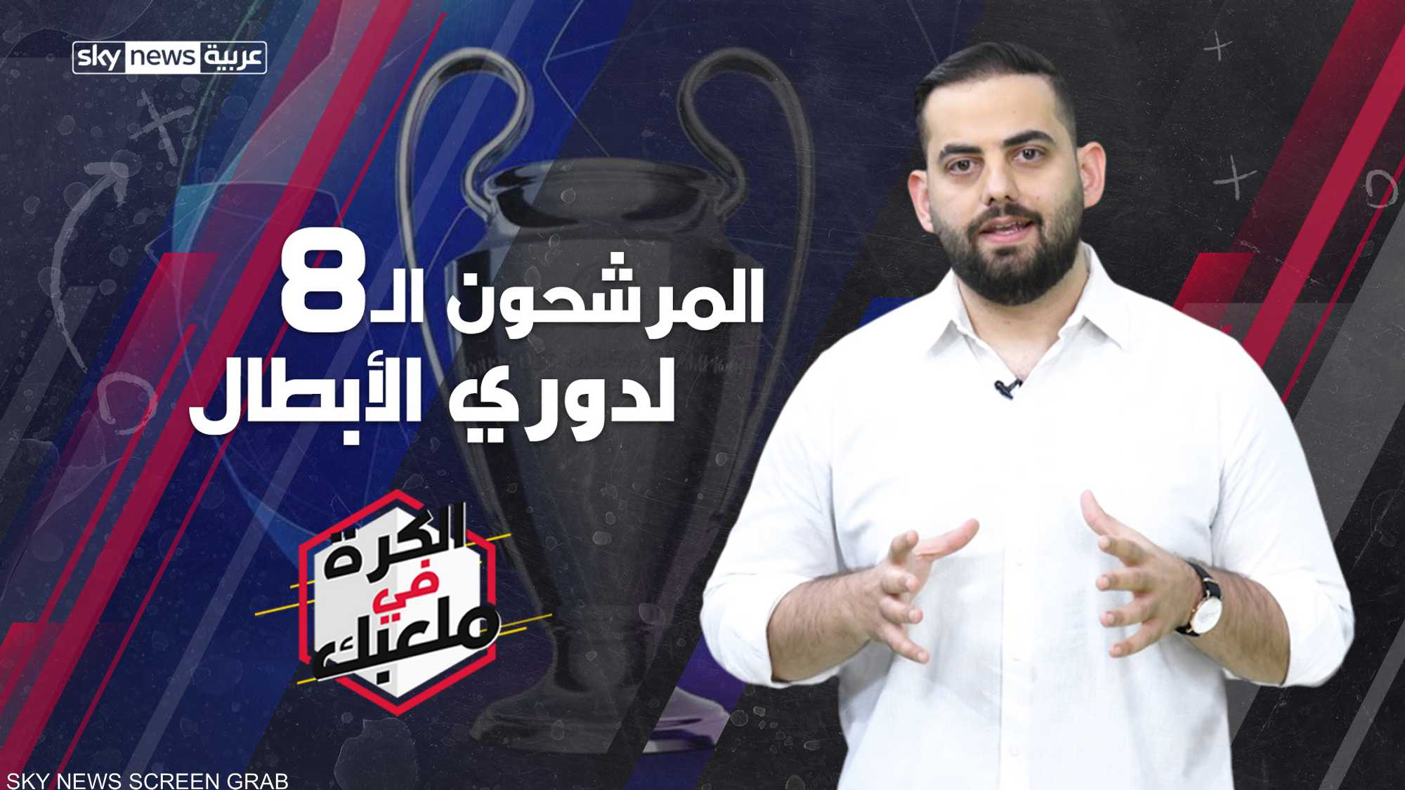 دوري أبطال أوروبا.. المرشحون للفوز باللقب لموسم 2019-2020