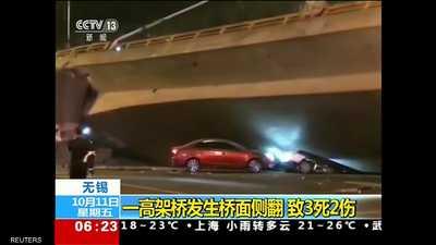 لحظة انهيار جسر فوق السيارات بالصين