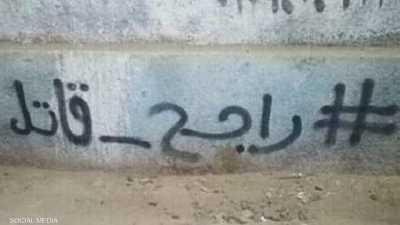"""مطالب بـ""""القصاص"""" في جريمة قتل هزت مصر"""