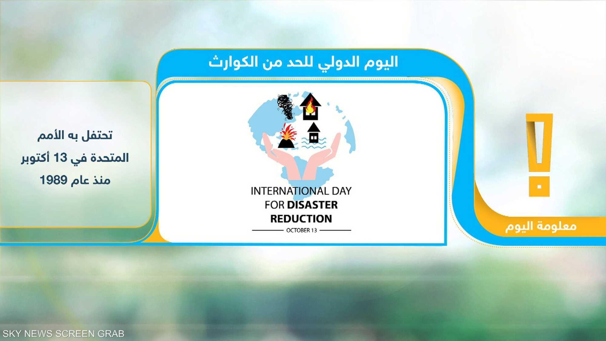 العالم يحتفي باليوم العالمي للحد من الكوارث
