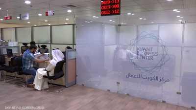 الكويت.. تسهيلات جديدة للحصول على الترخيص التجاري
