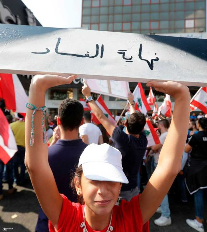 يتهم المتظاهرون الطبقة السياسية في لبنان بالفساد