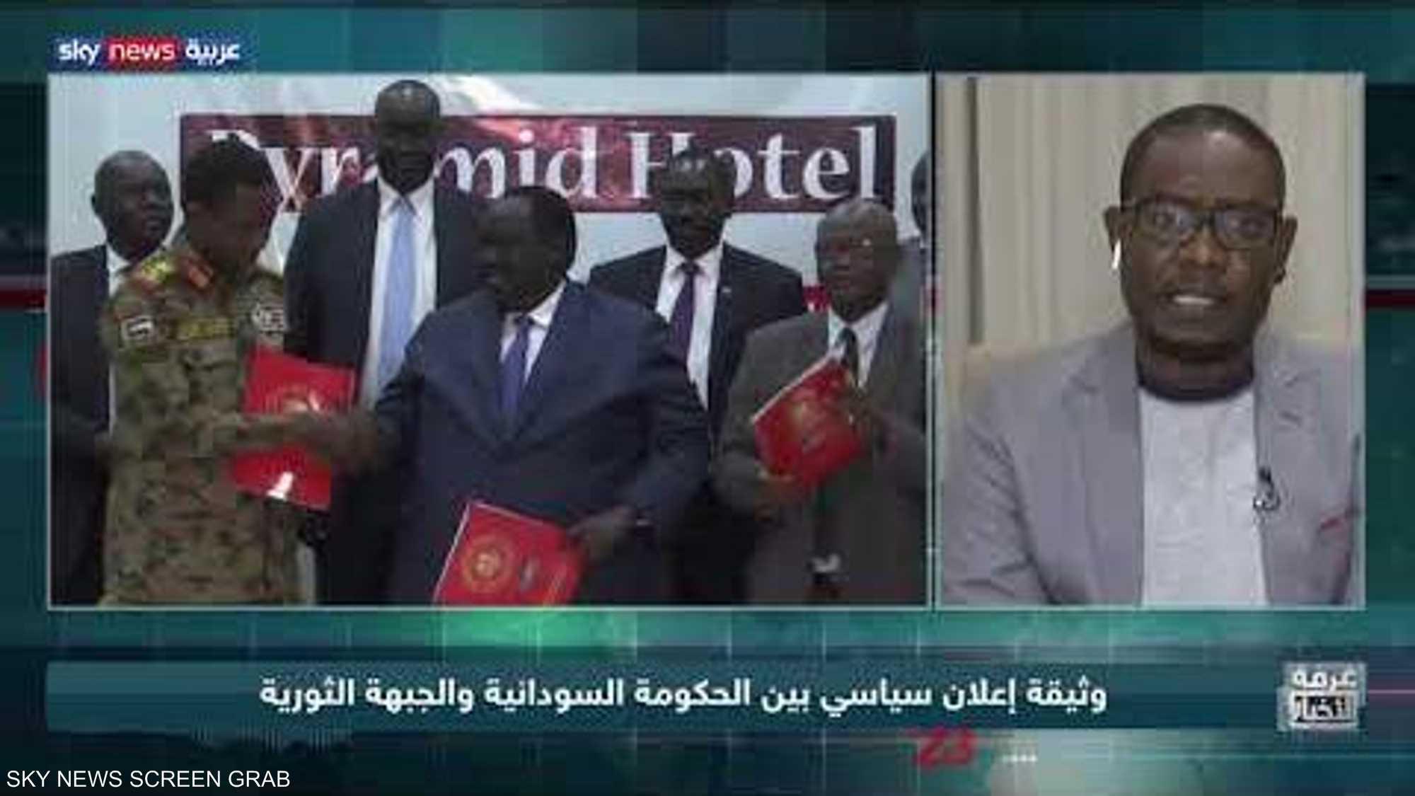 وثيقة إعلان سياسي بين الحكومة السودانية والجبهة الثورية