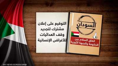 توقيع الاتفاق بين الوفد الحكومي السوداني والجبهة الثورية