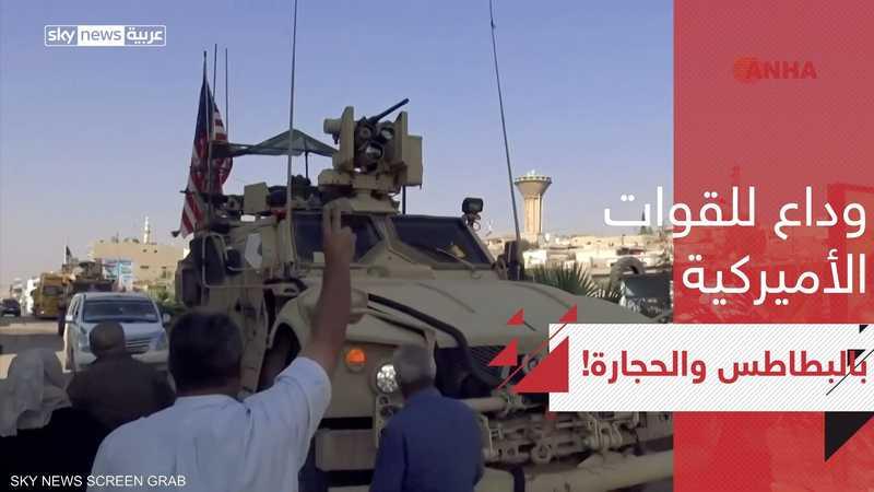 بالبطاطا.. الأكراد يودعون القوات الأميركية المنسحبة