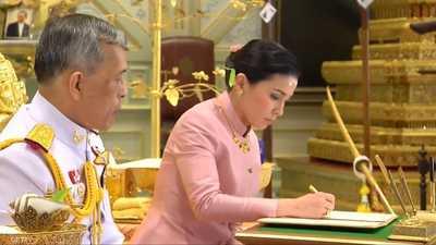 """ملك تايلاند يجرد """"زوجته"""" من كل ألقابها"""