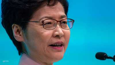 الصين تعتزم إقالة رئيسة السلطة التنفيذية في هونغ كونغ