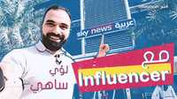 """لؤي ساهي ضيف مع """"Influencer"""""""
