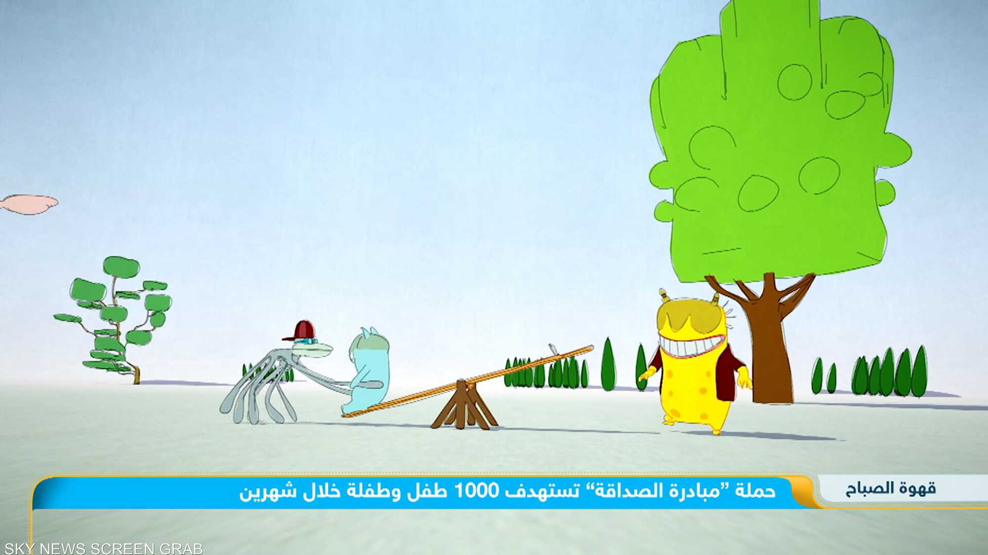 """""""مبادرة الصداقة"""" تستهدف 1000 طفل وطفلة خلال شهرين"""