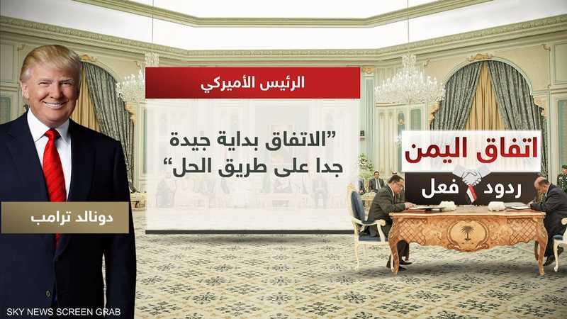 اتفاق الرياض.. ردود الفعل