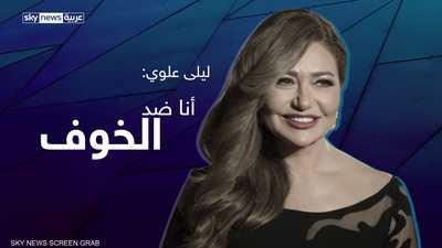 مقابلة خاصة مع النجمة المصرية ليلى علوي