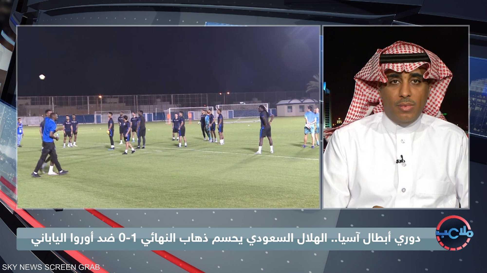 دوري أبطال آسيا.. الهلال السعودي يحسم ذهاب النهائي