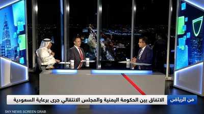 اتفاق الرياض.. لحظة تاريخية في اليمن