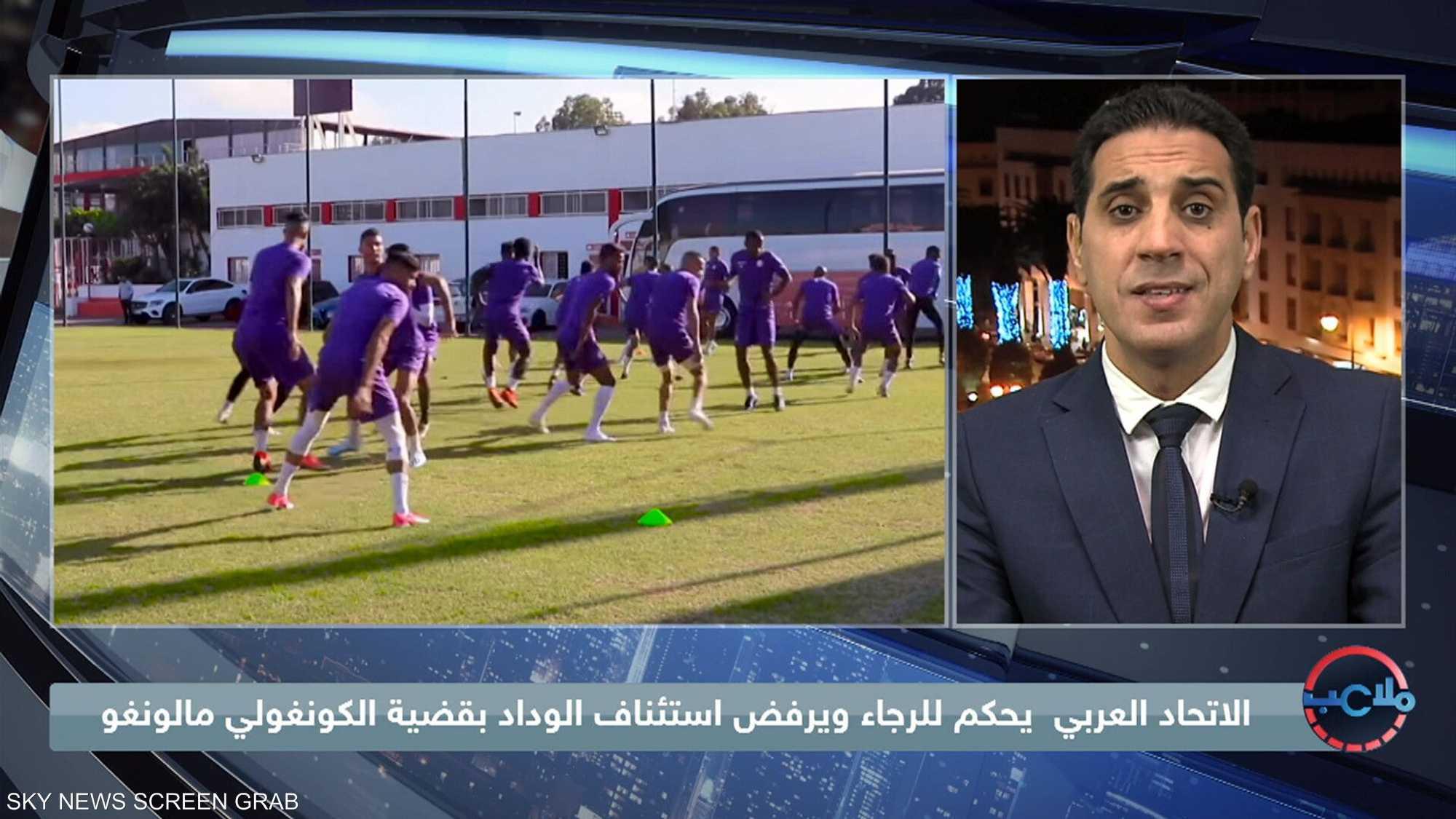 الاتحاد العربي لكرة القدم يحكم للرجاء ويرفض استئناف الوداد