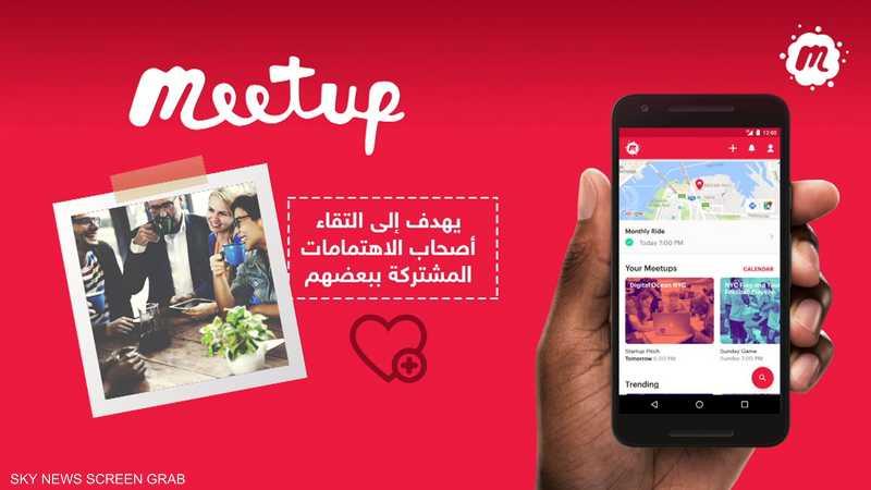 Meet Up.. أفضل وسيلة لإيجاد الأصدقاء عبر الإنترنت