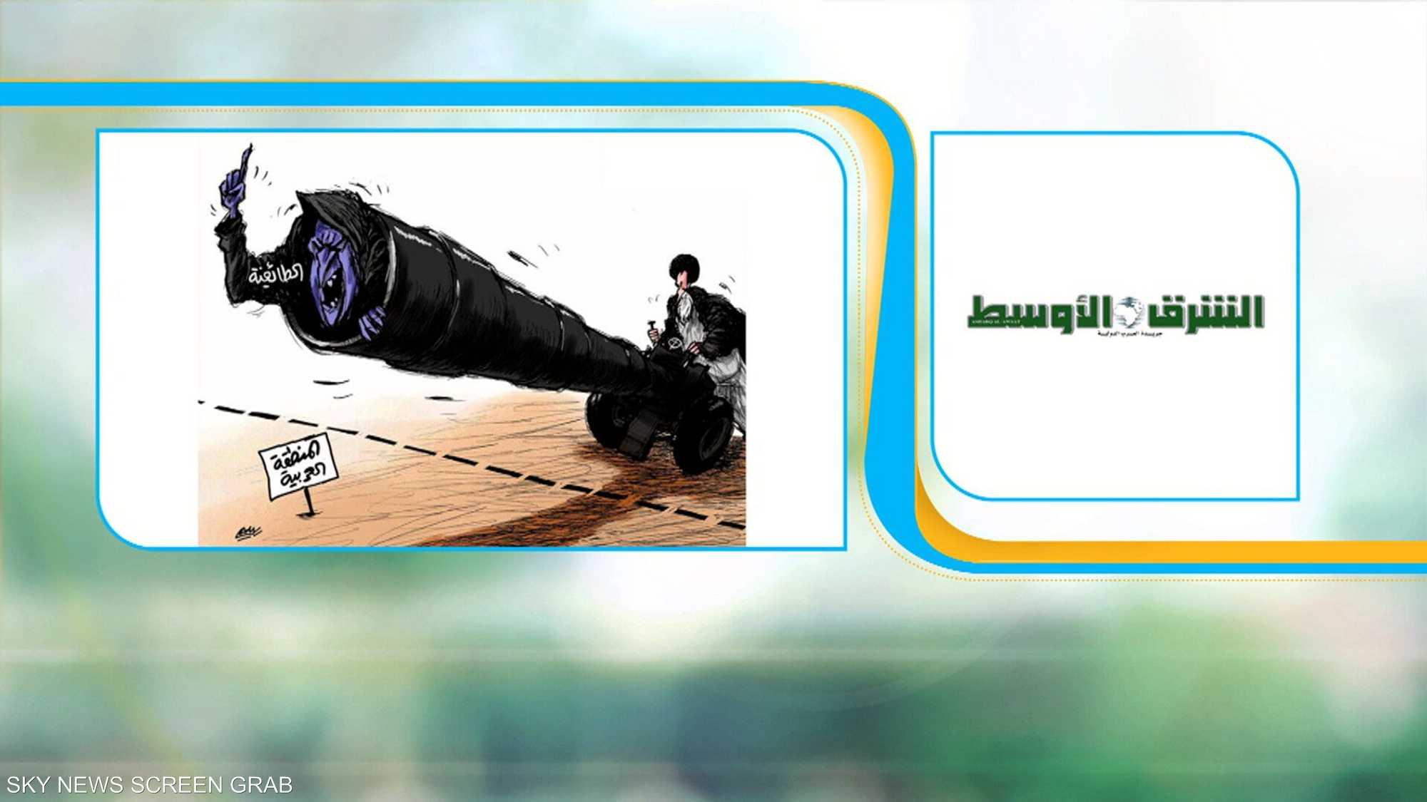 كاريكاتير اليوم من صحيفة الشرق الأوسط