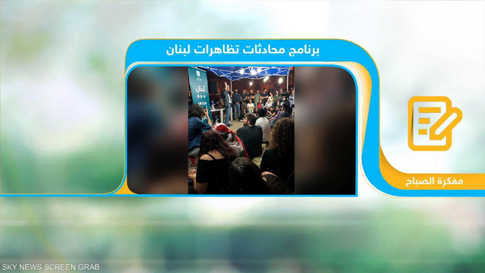 برنامج محادثات تظاهرات لبنان