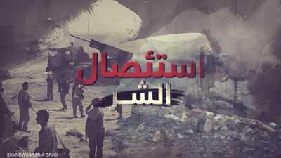 """""""استئصال الشر"""".. وثائقي يروي هزيمة الإرهاب جنوبي اليمن"""