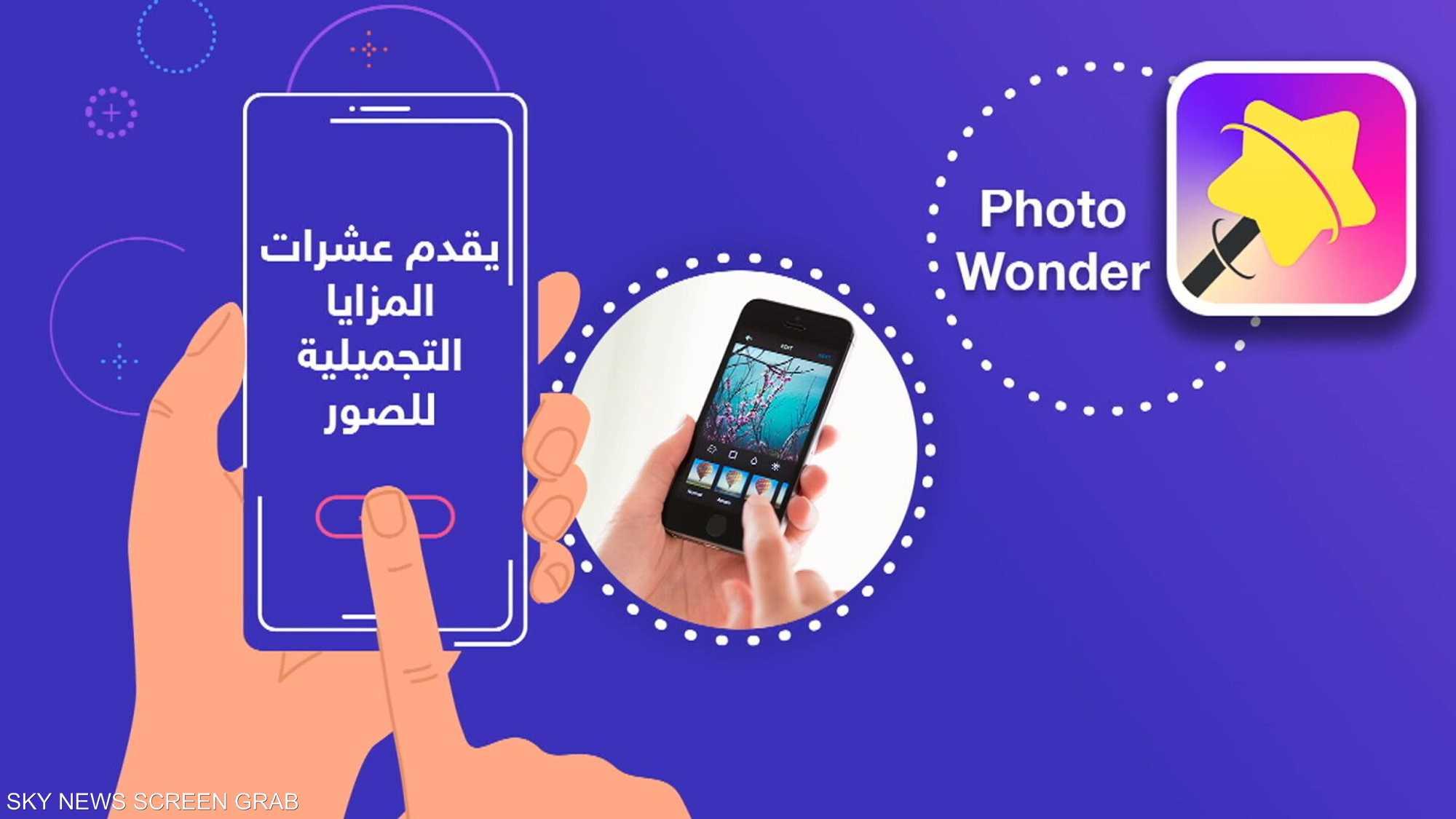 Photo wonder.. التطبيق الشائع لتغيير الشكل