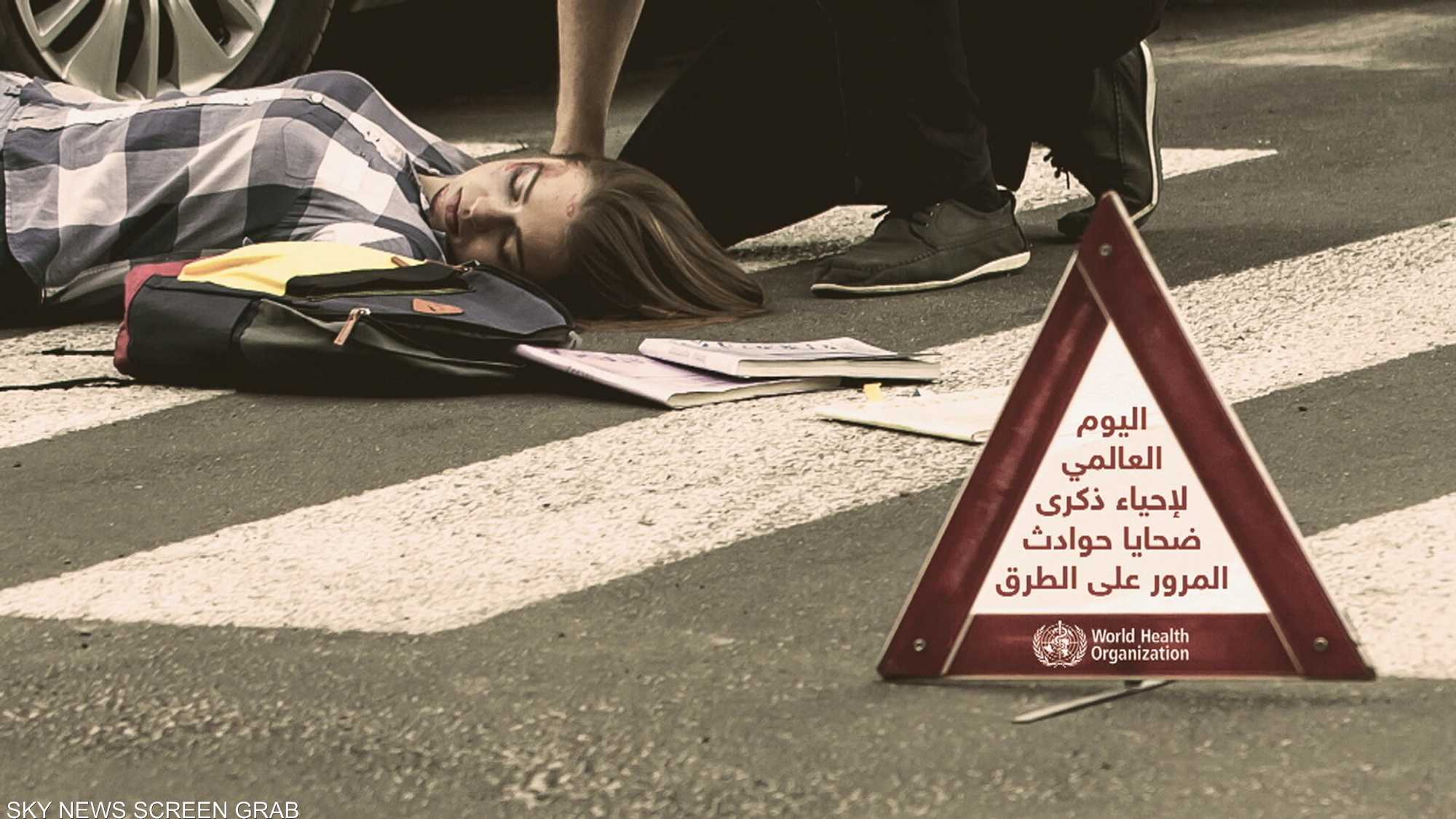 17 نوفمبر.. اليوم العالمي لضحايا حوادث المرور
