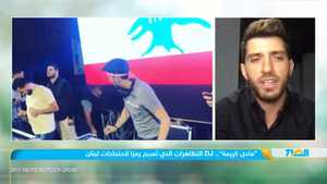 """DJ"" الاحتجاجات اللبنانية.. في ضيافة سكاي نيوز عربية"
