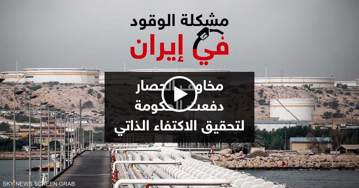 إيران.. تساؤلات حول دوافع رفع أسعار البنزين