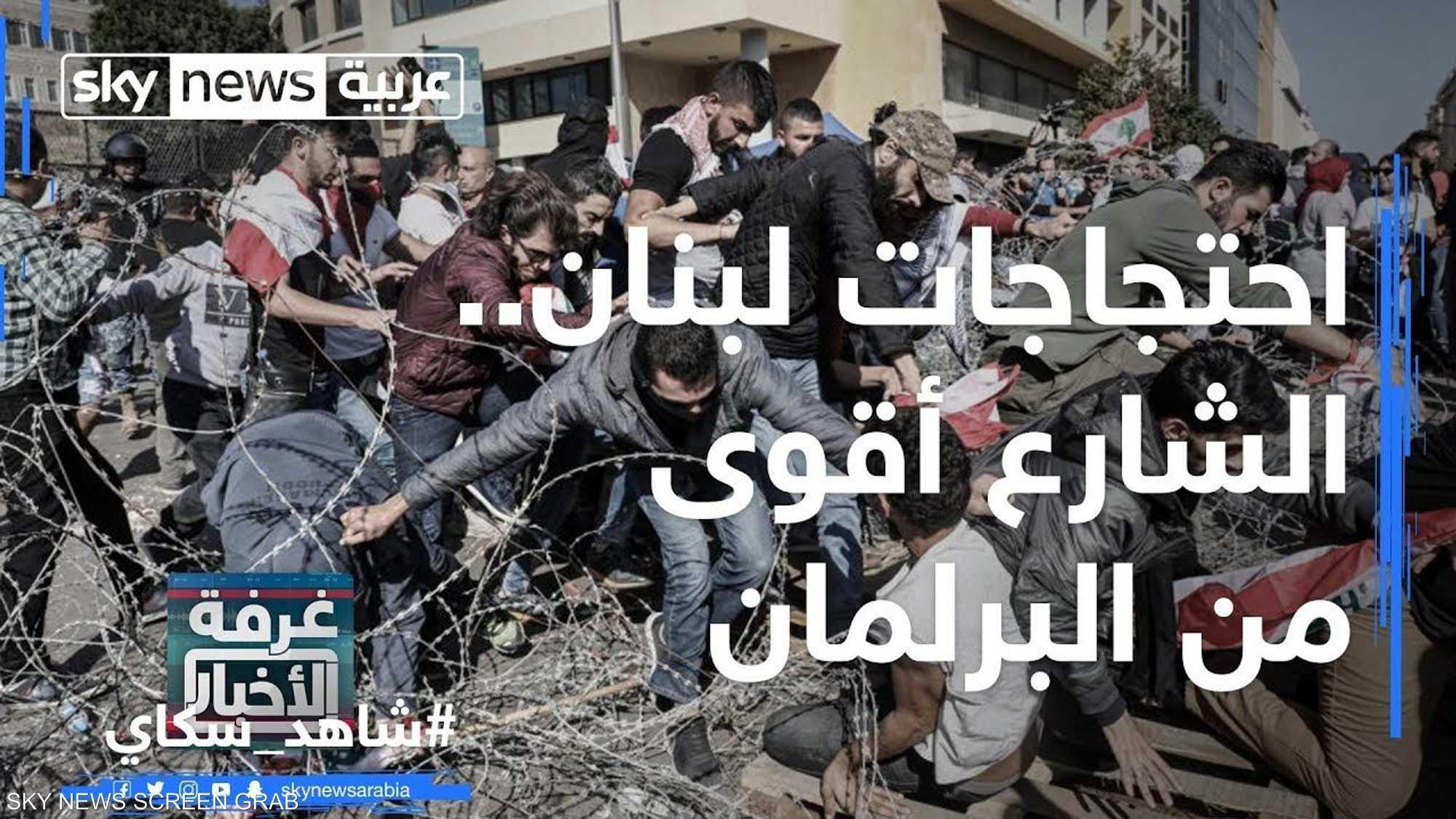 احتجاجات لبنان.. الشارع أقوى من البرلمان