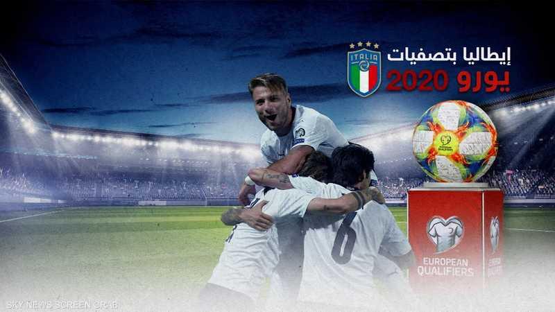 تصفيات يورو 2020.. إيطاليا تحقق 10 انتصارات