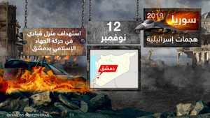 غارات إسرائيلية على مواقع إيرانية وسورية بدمشق